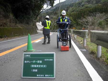 三瀬神埼線道路整備交付金委託(空洞化調査)